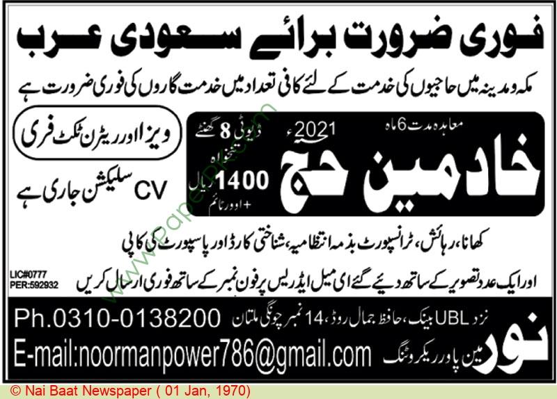 Noor Manpower Recruiting jobs newspaper ad for Servants Hajj in Multan on 2020-12-29