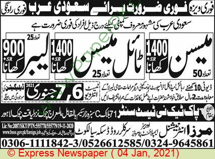 Mirza International Overseas Employment Promoters jobs newspaper ad for Mason in Sialkot on 2021-01-04