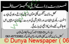 Cattle Market Management Company jobs newspaper ad for Assistant in Multan on 2021-01-06
