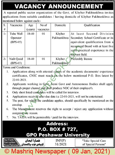 Public Sector Organization jobs newspaper ad for Tubewell Operator in Peshawar on 2021-01-09