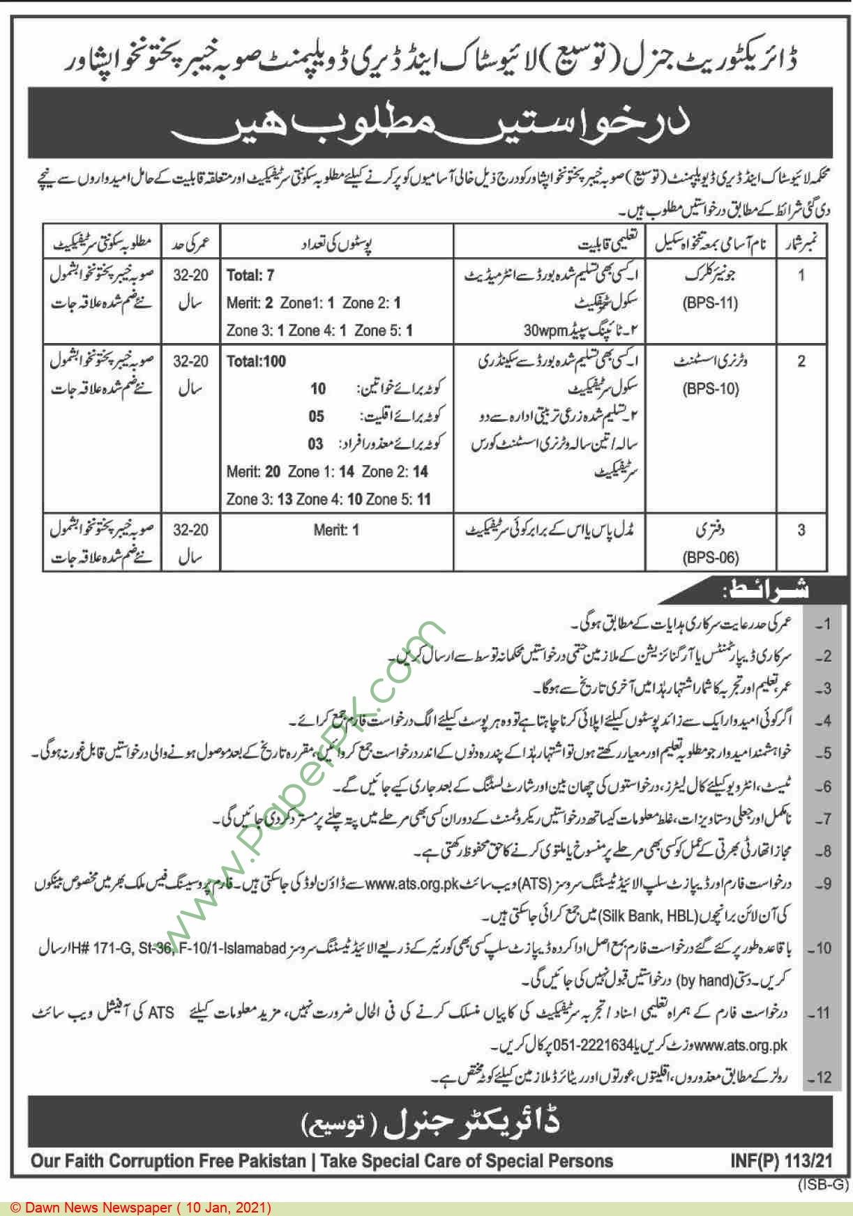 Livestock & Dairy Development Department jobs newspaper ad for Junior Clerk in Peshawar on 2021-01-10