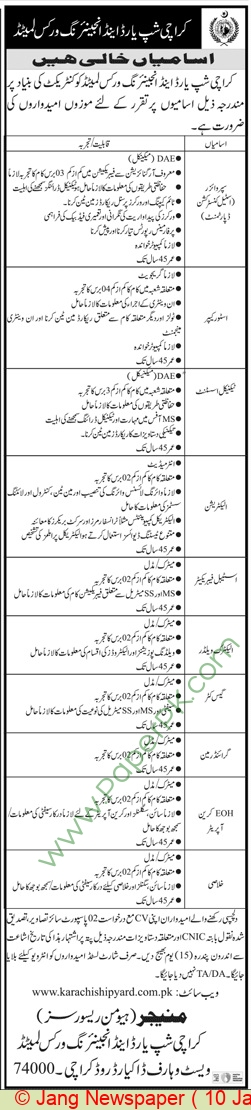 Karachi Shipyard & Engineering Works Limited jobs newspaper ad for Store Keeper in Karachi
