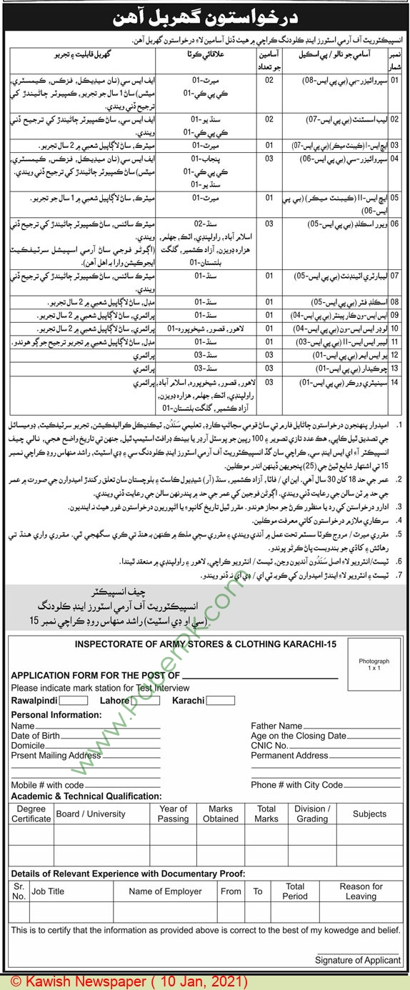 Inspectorate Of Army Stores And Clothing jobs newspaper ad for Supervisor in Karachi on 2021-01-10