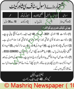 Pakistan Army jobs newspaper ad for Mess Waiter in Peshawar on 2021-01-10