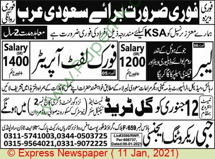 Jabbi Recruiting Agency jobs newspaper ad for Fork Lift Operator in Rawalpindi on 2021-01-11