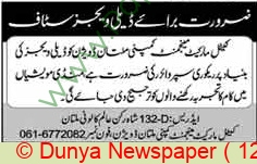 Cattle Market Management Company jobs newspaper ad for Recovery Supervisor in Multan