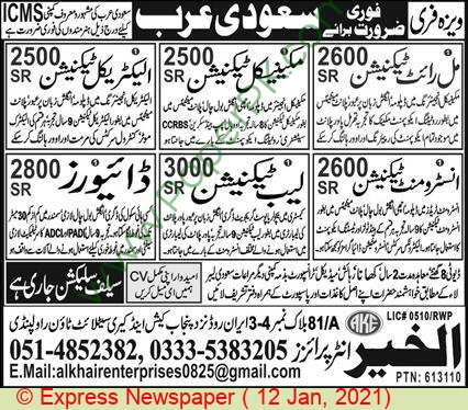 Al Khair Enterprises jobs newspaper ad for Lab Technician in Rawalpindi on 2021-01-12
