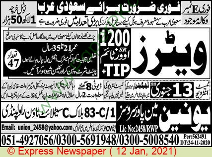 Union Manpower Services jobs newspaper ad for Waiter in Rawalpindi