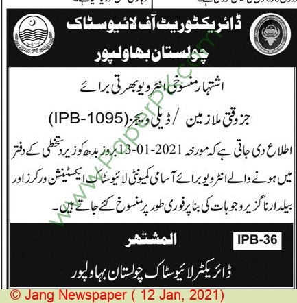 Livestock Department jobs newspaper ad for Extension Worker(cancellation) in Peshawar on 2021-01-12