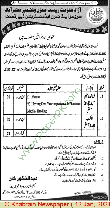 Services & General Administration Department jobs newspaper ad for Operator in Muzaffarabad on 2021-01-12