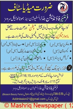 Frontier Foundation Welfare Hospital & Blood Transfusion Services jobs newspaper ad for Anchor Person in Chor, Peshawar on 2021-01-12
