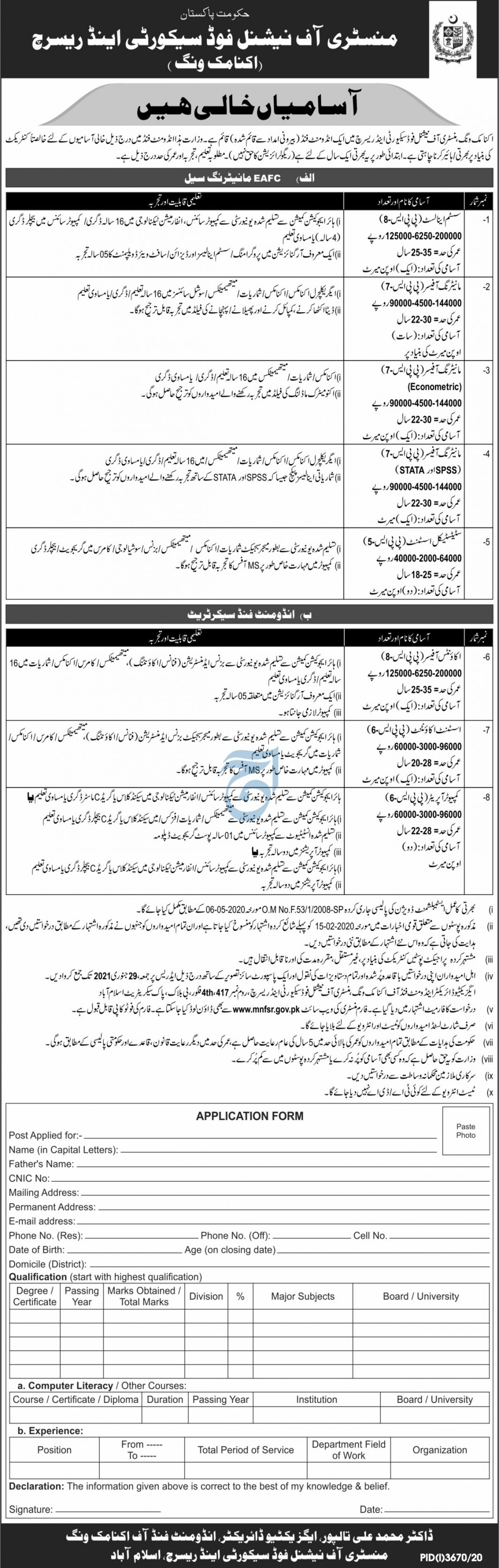 Ministry of National Food Security & Research jobs newspaper ad for Monitoring Officer in Islamabad on 2021-01-13