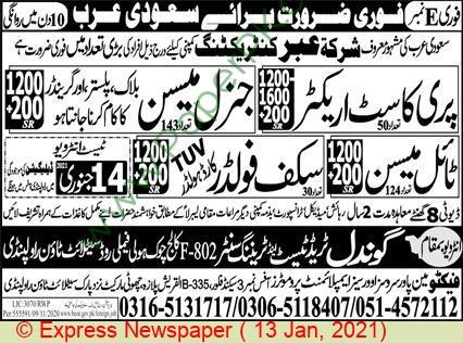 Gondal Trade Test & Training Center jobs newspaper ad for Tile Mason in Rawalpindi on 2021-01-13