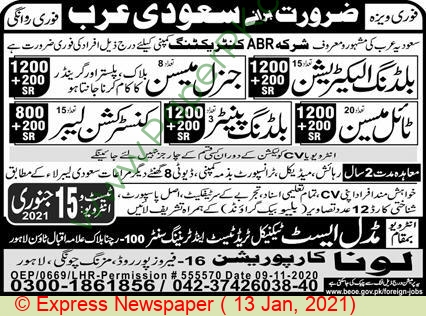 Middle East Technical Trade Test & Training Center jobs newspaper ad for Tile Mason in Lahore on 2021-01-13
