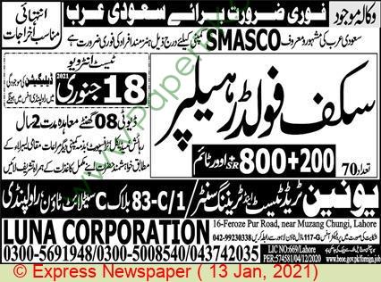 Union Manpower Services jobs newspaper ad for Helper in Rawalpindi on 2021-01-13