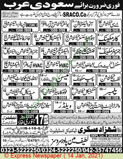 Latif Manpower Services jobs newspaper ad for Ac Technician in Lahore on 2021-01-14