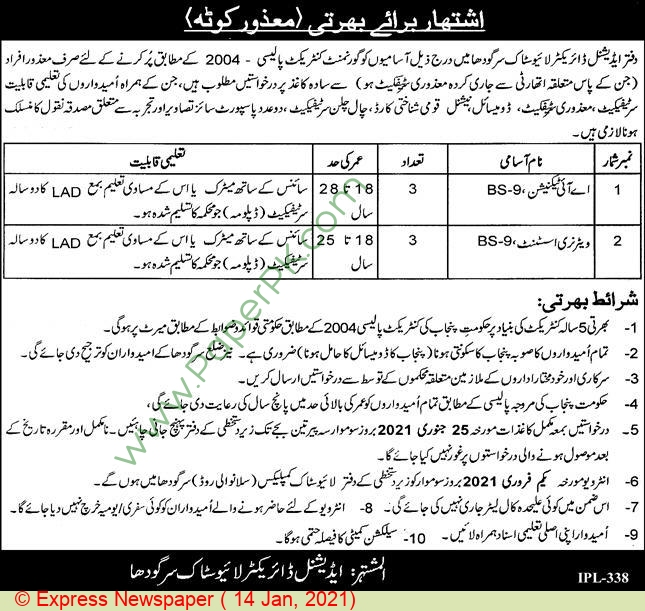 Livestock Department jobs newspaper ad for Veterinary Assistant in Sargodha on 2021-01-14