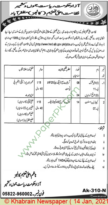 Higher Education Colleges jobs newspaper ad for Computer Lab Assistant in Muzaffarabad
