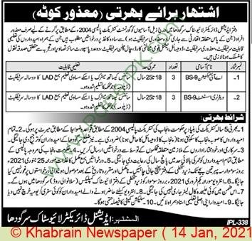 Livestock Department jobs newspaper ad for Ac Technician in Sargodha