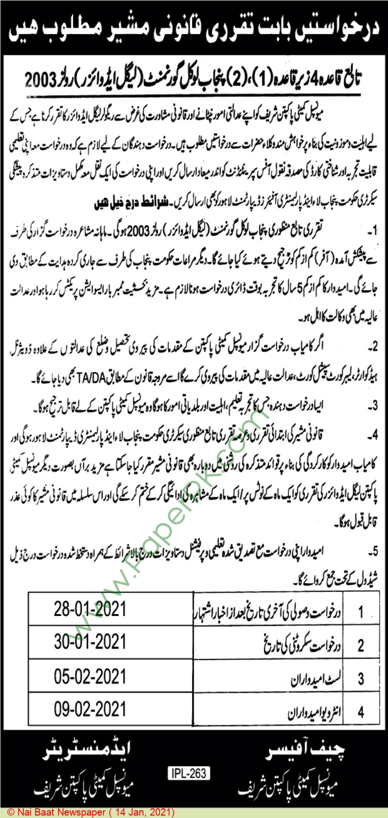 Municipal Committee Pakpattan Sharif Jobs For Legal Advisor advertisemet in newspaper on January 14,2021