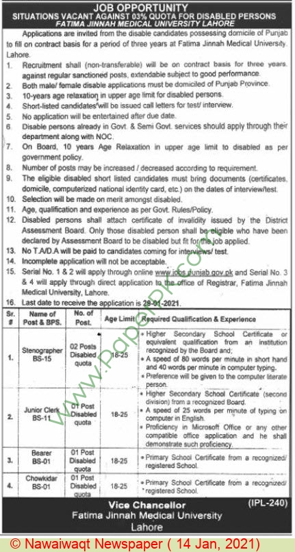 Fatima Jinnah Medical University jobs newspaper ad for Stenographer in Lahore on 2021-01-14