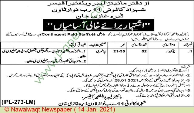 Mines Labour Welfare Organization Dera Ghazi Khan Jobs For Chowkidar advertisemet in newspaper on January 14,2021