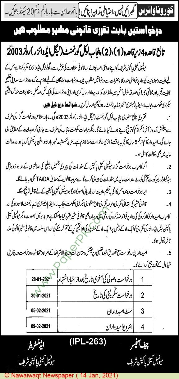Municipal Committee Pakpattan Sharif Jobs For Legal Advisor advertisemet in newspaper on January 14,2021