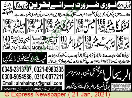 Al Rehal International Manpower Services jobs newspaper ad for Sand Blaster in Sargodha on 2021-01-21
