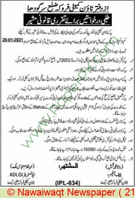 Town Committee jobs newspaper ad for Legal Advisor in Sargodha on 2021-01-21