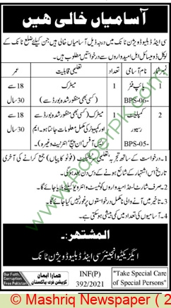 Communication & Works Department jobs newspaper ad for Complaint Receiver in Tank on 2021-01-25