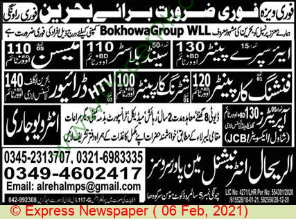 Al Rehal International Manpower Services jobs newspaper ad for Htv Driver in Sargodha on 2021-02-06