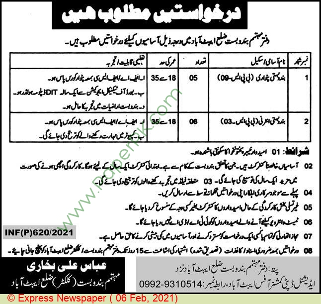 Khyber Pakhtunkhwa Government jobs newspaper ad for Patwari in Abbottabad on 2021-02-06