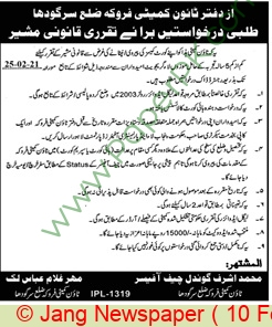 Town Committee jobs newspaper ad for Legal Advisor in Sargodha on 2021-02-10