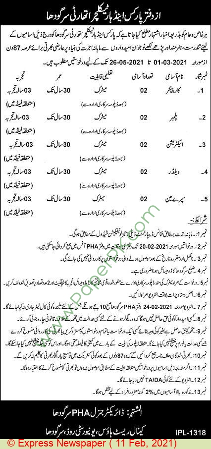 Parks & Horticulture Authority jobs newspaper ad for Sprayman in Sargodha on 2021-02-11