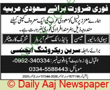 Sarban Recruiting Agency jobs newspaper ad for Mason in Abbottabad on 2021-02-14