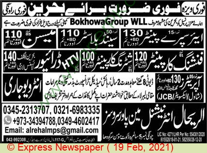 Al Rehal International Manpower Services jobs newspaper ad for Htv Driver in Sargodha on 2021-02-19