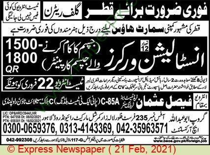 Faisal Usman Trade Test & Training Center jobs newspaper ad for Installation Worker in Rawalpindi on 2021-02-21