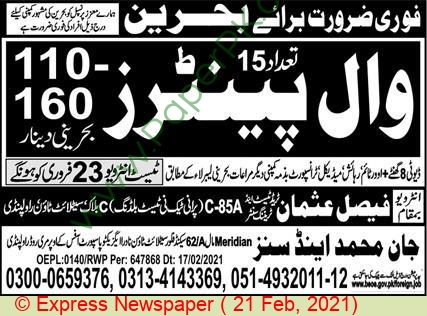 Faisal Usman Trade Test & Training Center jobs newspaper ad for Wall Painter in Rawalpindi on 2021-02-21