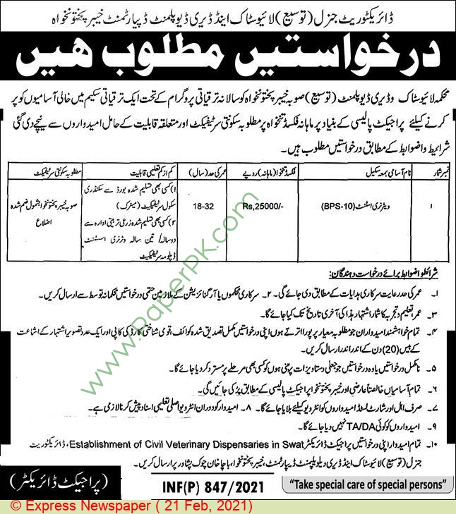 Livestock & Dairy Development Department jobs newspaper ad for Veterinary Assistant in Peshawar on 2021-02-21