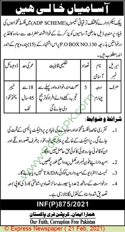 Public Sector Organization jobs newspaper ad for Class Iv in Islamabad, Karachi, Lahore on 2021-02-21
