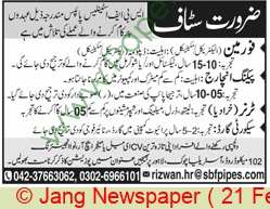 Sbf Stainless Pipes Private Limited jobs newspaper ad for Security Guard in Lahore on 2021-02-21
