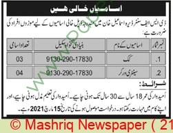 Pakistan Army jobs newspaper ad for Cook in Dera Ismail Khan on 2021-02-21
