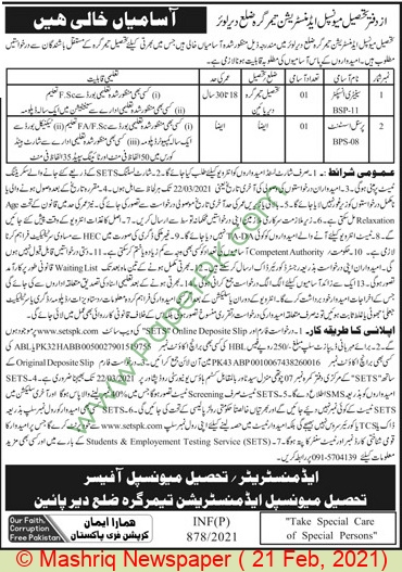 Tehsil Municipal Administration jobs newspaper ad for Personal Assistant in Lower Dir on 2021-02-21