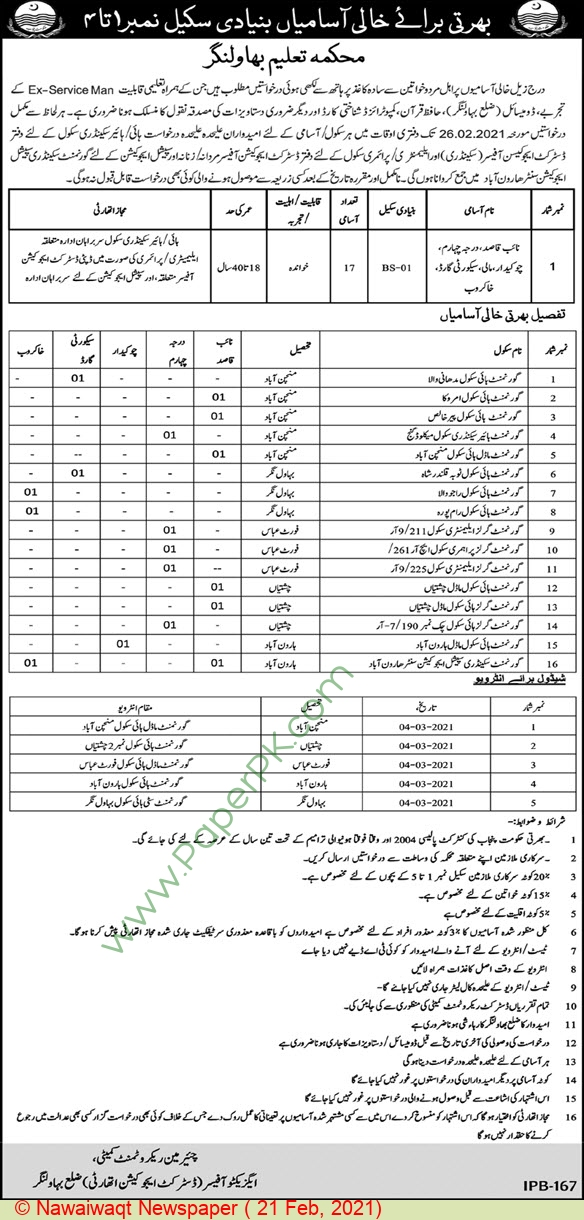 Naib Qasid jobs in Bahawalnagar at District Education Authority on 2021-02-21