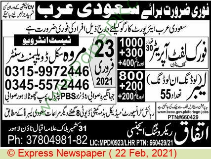 Ittefaq Recruiting Agency jobs newspaper ad for Fork Lift Operator in Lahore on 2021-02-22