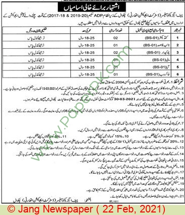 District Education Authority jobs newspaper ad for Gardner in Chak, Chakwal on 2021-02-22