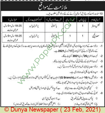 Pakistan Army jobs newspaper ad for Mess Waiter in Lahore on 2021-02-23