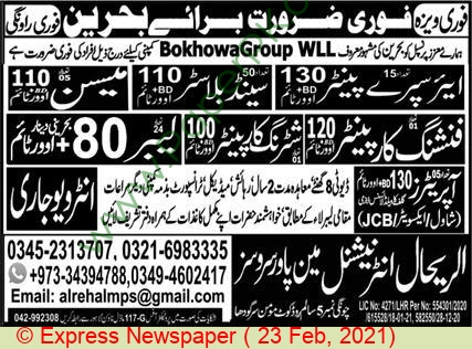 Al Rehal International Manpower Services jobs newspaper ad for Labour in Sargodha on 2021-02-23