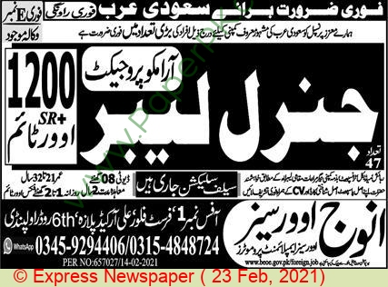 Anooj Overseas Employment Promoters jobs newspaper ad for General Labour in Rawalpindi on 2021-02-23