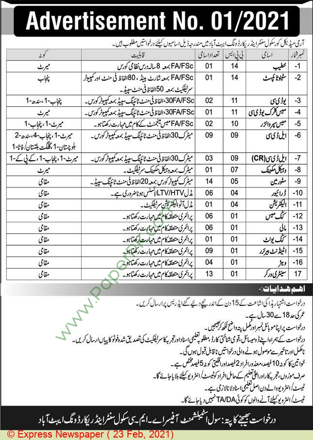 Army Medical Core School Center & Recording Wing jobs newspaper ad for Attendant Bearer in Abbottabad on 2021-02-23